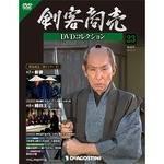 剣客商売DVDコレクション 23号