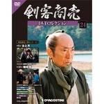 剣客商売DVDコレクション 24号