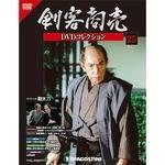 剣客商売DVDコレクション 25号 スペシャル 助