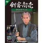 剣客商売DVDコレクション 28号