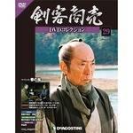 剣客商売DVDコレクション 29号