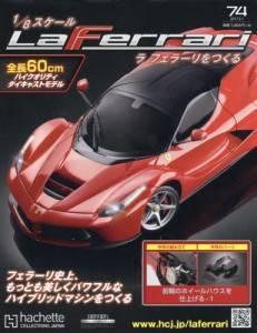 週刊ラフェラーリをつくる 74号