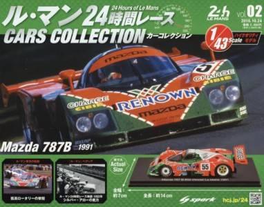 ル・マン24時間レース カーコレクション 2号