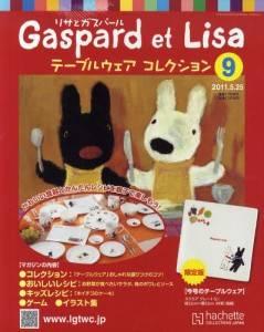 リサとガスパールテーブルウェア  9号