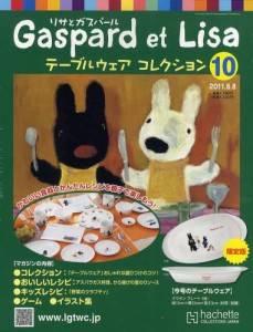 リサとガスパールテーブルウェア 10号