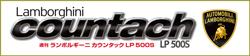 ランボルギーニカウンタック LP500S
