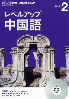 NHKCD ラジオ レベルアップ 中国語 2017/02
