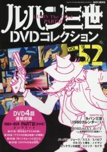 ルパン三世DVDコレクション 52号