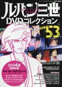 ルパン三世DVDコレクション 53号