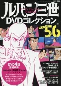 ルパン三世DVDコレクション 56号
