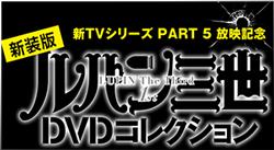 新装版 ルパン三世DVDコレクション