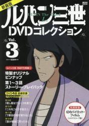 新装版 ルパン三世1stDVDコレクション 3