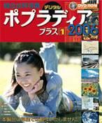 総合百科 デジタル ポプラディア 2006セット学割