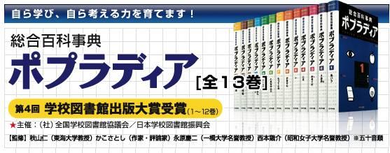 総合百科 ポプラディア 書籍 全13巻