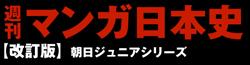 週刊 マンガ日本史 改訂版 2015年度