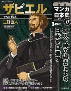 週刊マンガ日本史 17号 ザビエル
