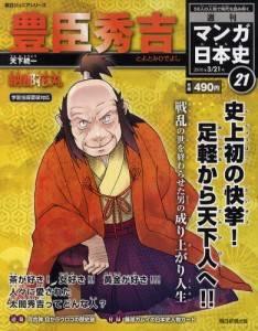週刊マンガ日本史 21号 豊臣秀吉