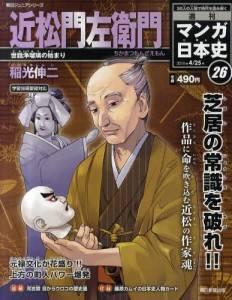 週刊マンガ日本史 26号 近松門左衛門