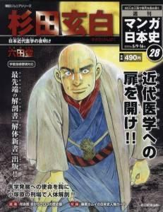 週刊マンガ日本史 28号 杉田玄白