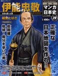 週刊マンガ日本史 29号 伊能忠敬
