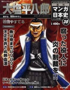 週刊マンガ日本史 30号 大塩平八郎 綴込みカード