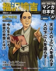週刊マンガ日本史 37号 福沢諭吉