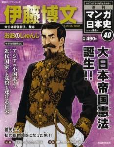 週刊マンガ日本史 40号 伊藤博文