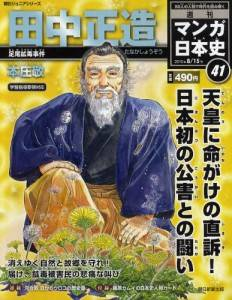 週刊マンガ日本史 41号 田中正造