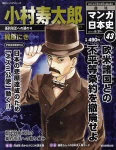 週刊マンガ日本史 43号 小村寿太郎