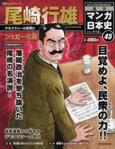 週刊マンガ日本史 45号 尾崎行雄