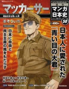週刊マンガ日本史 50号 マッカーサー