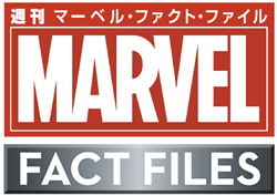 週刊 MARVEL FACT FILES