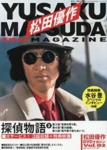 松田優作DVDマガジン 2号 『探偵物語』2