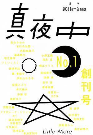 季刊 真夜中 No.001 2008 Early Summer