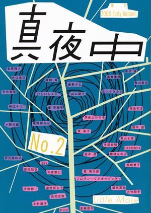 季刊 真夜中 No.002 2008 Early
