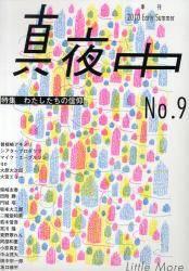 季刊 真夜中 No.009