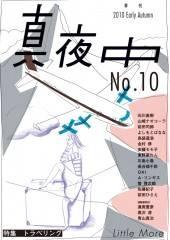 季刊 真夜中 No.010