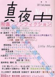 季刊 真夜中 No.014