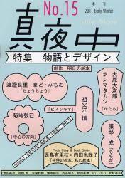 季刊 真夜中 No.015