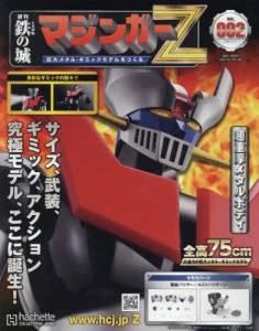 週刊 鉄の城 マジンガーZ  2号