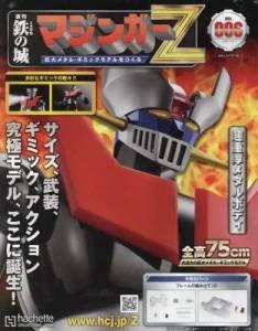 週刊 鉄の城 マジンガーZ  6号