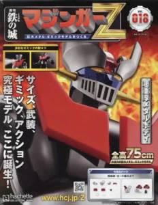 週刊 鉄の城 マジンガーZ  18号