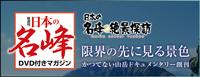隔週刊 日本の名峰