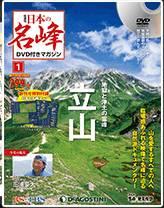 隔週刊 日本の名峰 1号