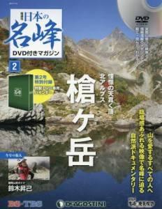 隔週刊 日本の名峰 2号