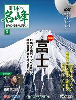 隔週刊 日本の名峰 3号
