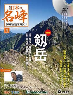 隔週刊 日本の名峰 4号