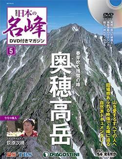 隔週刊 日本の名峰 5号