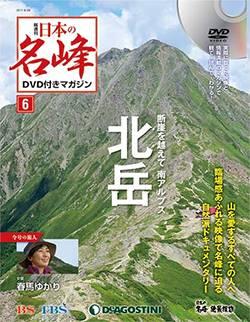 隔週刊 日本の名峰 6号
