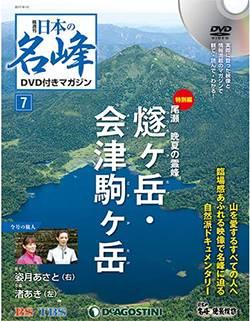 隔週刊 日本の名峰 7号